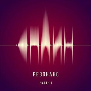 «Сплин» возглавил чарт iTunes с «Резонансом»
