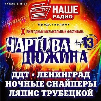 «Наше радио. Санкт-Петербург» отметит юбилей в «Чартовой дюжине»