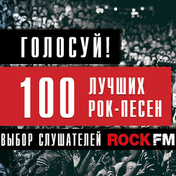 Слушатели Rock FM определят «Лучшую сотню рок-песен за все времена»