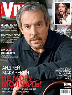 Андрей Макаревич попал на обложку украинского глянца