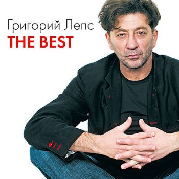 Григорий Лепс – «The Best. Special Version» ****