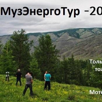 «МузЭнергоТур-2015» собирается проехать всю Россию и снять об этом фильм