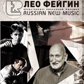 Сборник фильмов Лео Фейгина «Russian New Music» ****