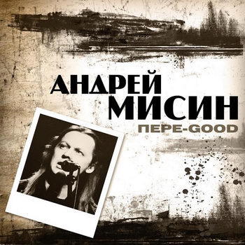 Андрей Мисин выпустил альбом под впечатлением от стихов Юрия Воротнина