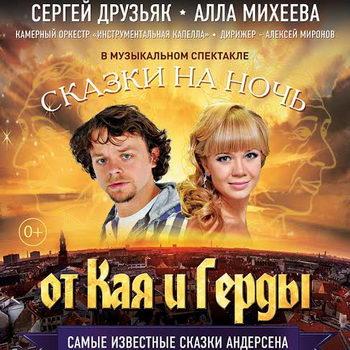 Алла Михеева расскажет в Доме музыки «Сказки на ночь»