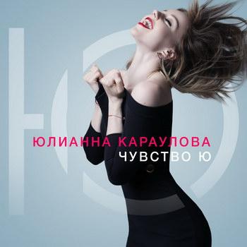 Юлианна Караулова - «Чувство Ю» *** (Слушать)
