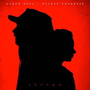 Рецензия: Алиса Вокс - «Звёзды» **** (Слушать)