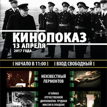 НФПП проведет кинопоказы и презентацию своих проектов в Грозном