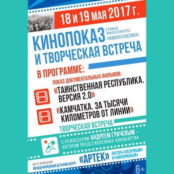 НФПП проведёт в «Артеке» кинопоказ и встречу с Андреем Грачевым