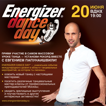 «Energizer Dance Day» устроит на ВДНХ самый массовый урок танца для Книги рекордов России