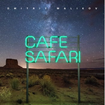 Дмитрий Маликов - «Cafe Safari» ****