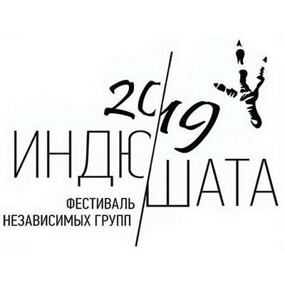 «Индюшат-2019» выберут на родине «Мумий Тролля»
