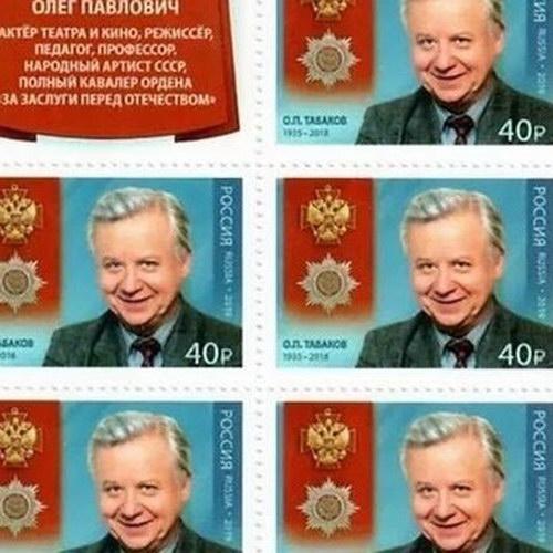 «Почта России» выпустила марку с портретом Олега Табакова