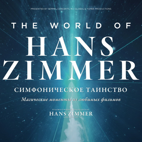 Ханс Циммер привезет в Россию «Симфоническое таинство»
