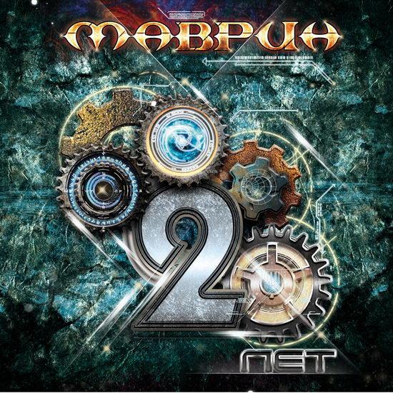 Сергей Маврин увековечил свои «20 лет» (Слушать)