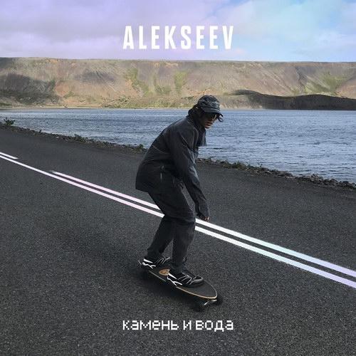 Alekseev спел про камень и воду (Слушать)