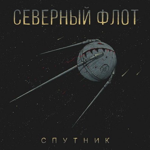 «Северный флот» запустил «Спутник» (Видео)