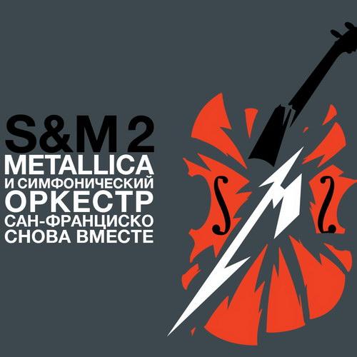 Metallica и Симфонический оркестр Сан-Франциско выступят в кинотеатрах (Видео)