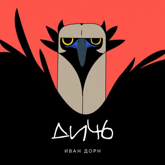Иван Дорн записал «Дичь» в поддержку редких птиц (Видео)