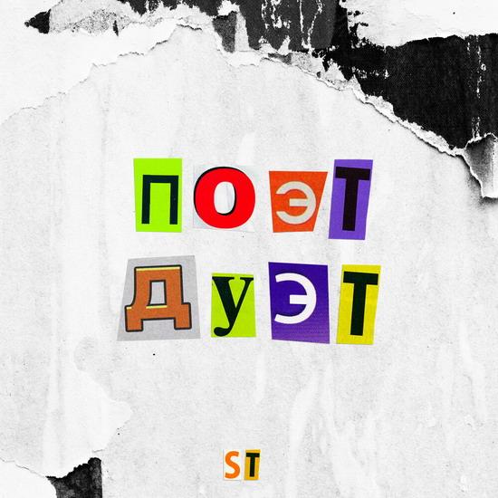ST собрал необычные дуэты в новой версии «Поэта» (Слушать)