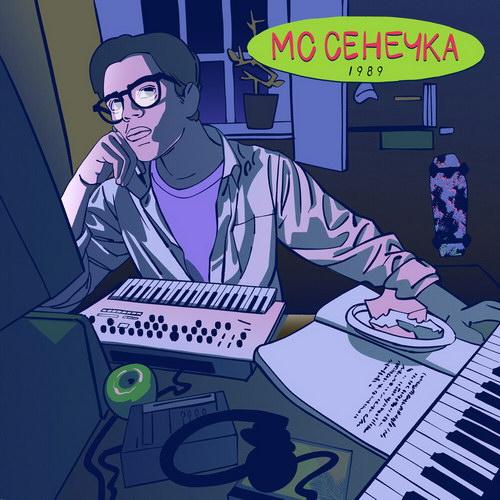 МС Сенечка показал время настоящего хип-хопа в «1989» (Слушать)