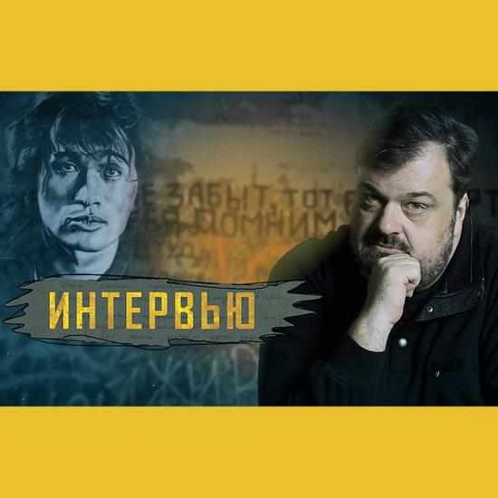 Василий Уткин возьмёт «Интервью» у Виктора Цоя