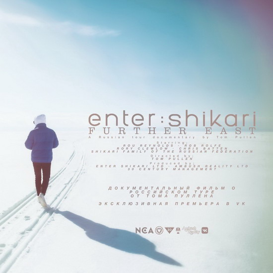 Enter Shikari выпустили фильм о гастролях по России (Видео)