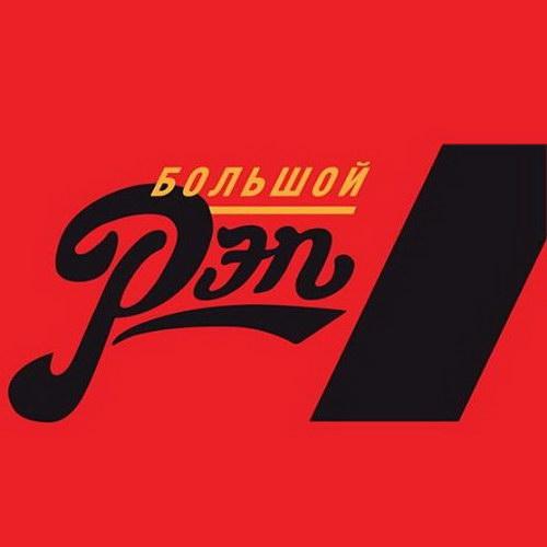 «Хлеб», Смоки Мо и Тима Белорусских покажут «Большой рэп» десятых годов