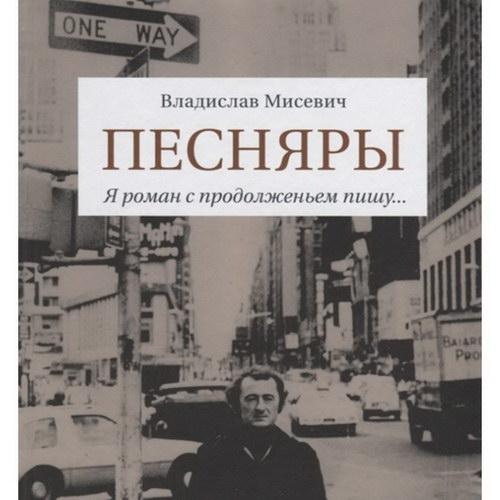 Рецензия на книгу: Владислав Мисевич - «Песняры. Я роман с продолженьем пишу...»