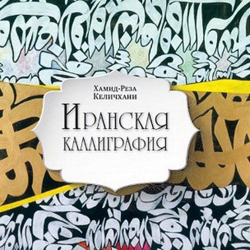 Обзор выставок и книжных новинок от Алекса Громова