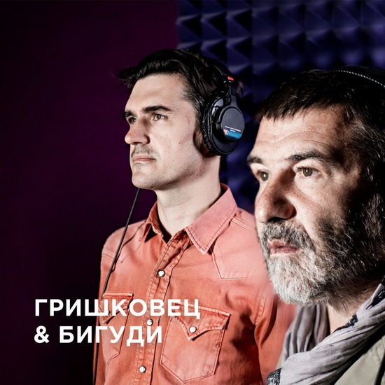 Рецензия: Евгений Гришковец и «Бигуди» - «Кто здесь вспомнит нас?..»