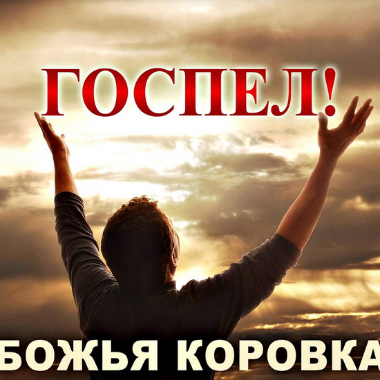 «Божья коровка» переиздала «Госпел!» (Слушать)
