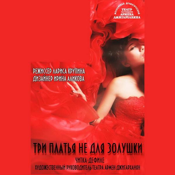 В Театре Армена Джигарханяна покажут, как «Три платья не для Золушки» изменили жизнь женщины
