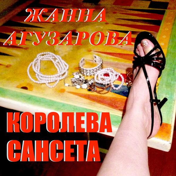 Жанна Агузарова выпустила сольный альбом после 30-летнего перерыва (Слушать)