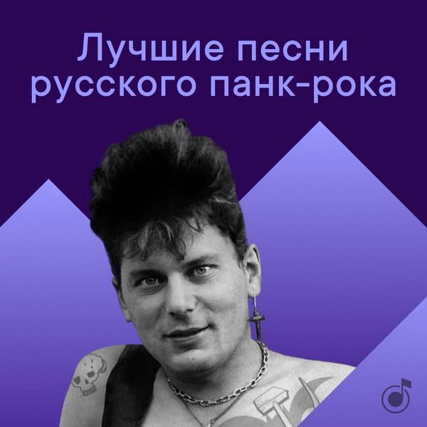 Рецензия: плейлист «Лучшие песни русского панк-рока»