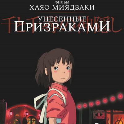 постер к мультфильму