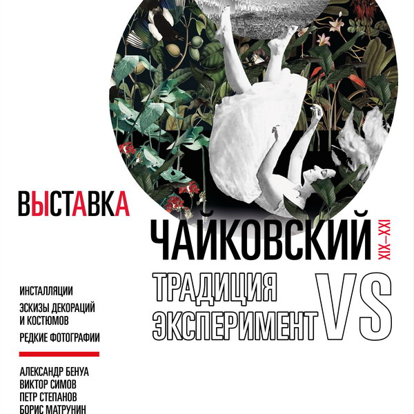 предоставлено пресс-службой Российского национального музея музыки