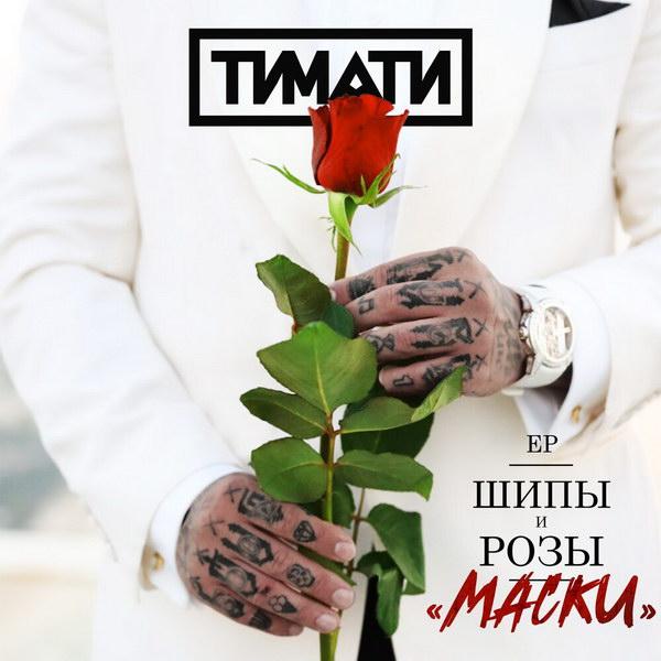 обложка сингла