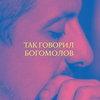 Константин Богомолов стал писателем