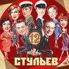 Антон Шагин и Нонна Гришаева сыграют в «12 стульях» в «Русской песне»