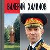 Биография Валерия Халилова войдет в серию «Жизнь замечательных людей»