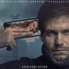 Александр Петров завладел телефоном своего врага в трейлере «Текста» (Видео)