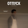 «Отпуск» Антона Сазонова отметили на кинофестивале в Локарно