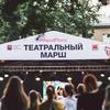Московские театры отправятся на «Театральный марш» в День города