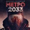 ТНТ-Premier и ТВ-3 займутся экранизацией «Метро 2033»