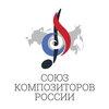 Союз композиторов России открывает в «Зарядье» цикл концертов «Я – композитор!»