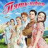 ВЦИОМ определил любимые киножанры россиян