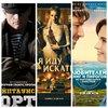 Что смотреть в кино на этих выходных: фильмы-загадки и фильмы-квесты