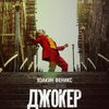 Хоакин Феникс меняет маску клоуна на облик Джокера (Видео)