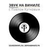 Павел Катков открывает «Воскресенье винила» в Клубе Алексея Козлова